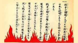 Propaganda and Warning Leaflet Dropped on Japan poster image