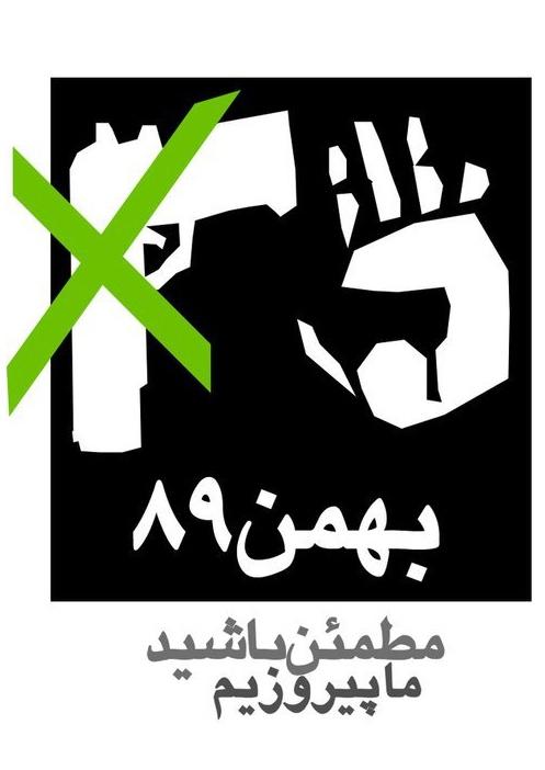 Iran Live Blog: 25 Bahman / 14 February - Tehran Bureau