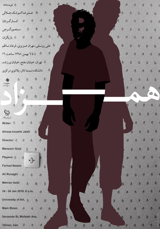 HamzadByMehdiMahdian.jpg