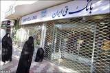 Chief of Iran's Largest Bank Sacked; New Charges of Missing Oil Revenue