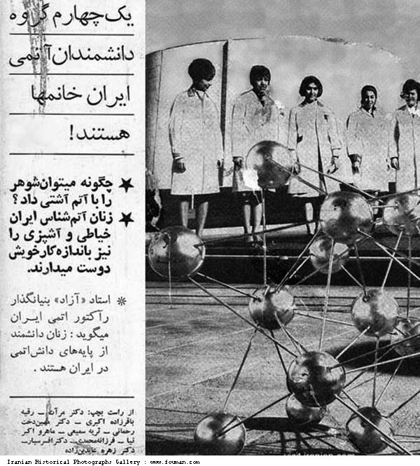 Pahlavi_Nuclear_Woman_Scientists-1.jpg