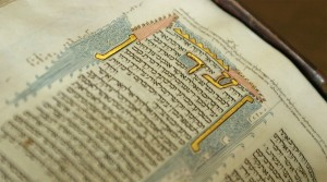 The Coruna Bible, the Shema Prayer