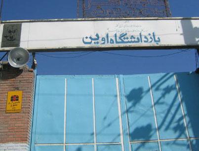 Iran's Evin Prison
